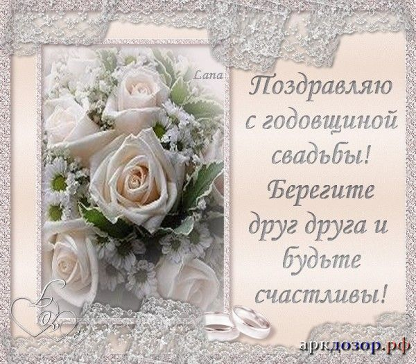 С годовщиной свадьбы поздравления красивые слова
