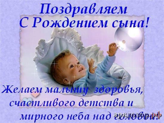Скачать поздравление на рождение сына